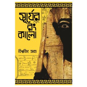 Writer : Biswajit Saha Category : Essay Publisher : Aranyamon Prokashoni Binding : Board Binding Page : 128