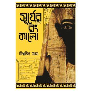Writer : Biswajit Saha Category : Essay Publisher : Aranyamon Prokashoni Binding : Board Binding Page : 128